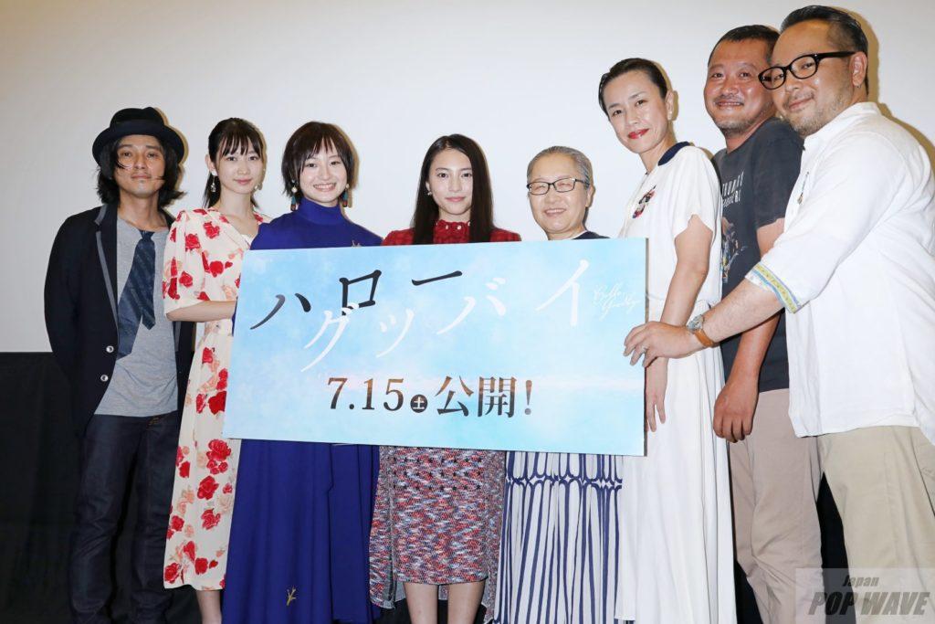 萩原みのり初主演映画「ハローグッバイ」公開。萩原みのり、久保田紗友「もたいさん大好き」。変顔も披露