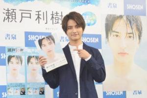 瀬戸利樹「レモン風呂に衝撃」ファースト写真集発売記念イベント