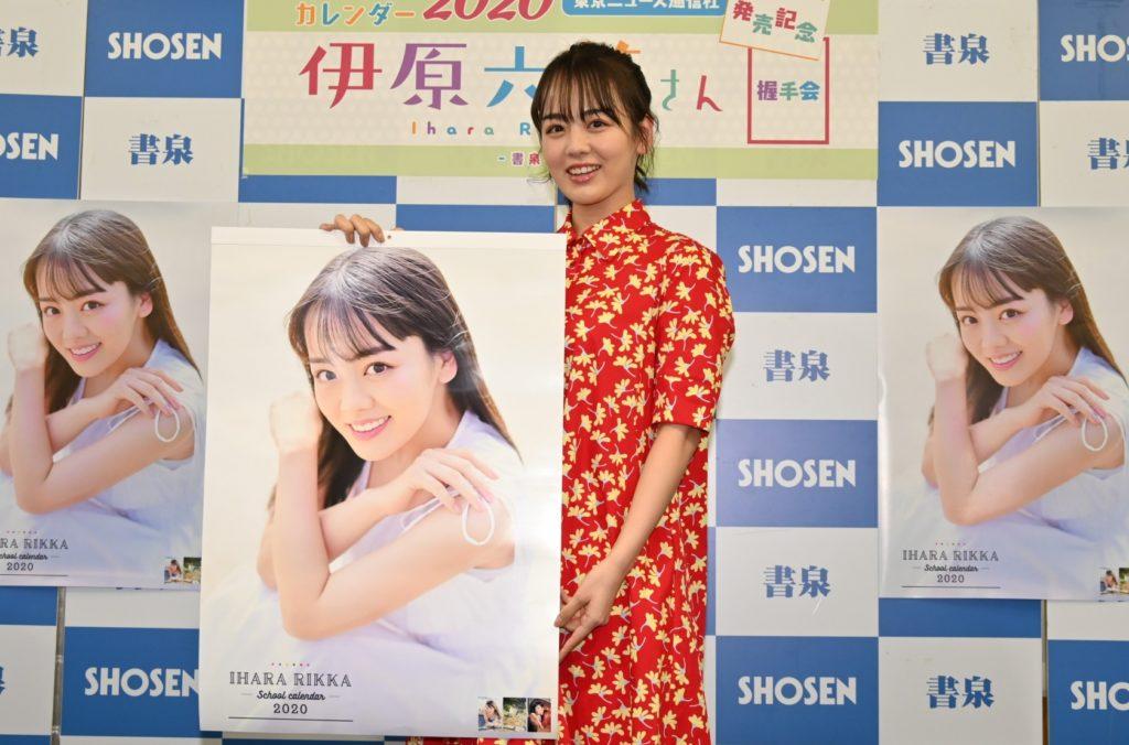 伊原六花、2020年スクールカレンダーの出来栄えは「1万点!! 玄関か寝室に飾ってほしい」