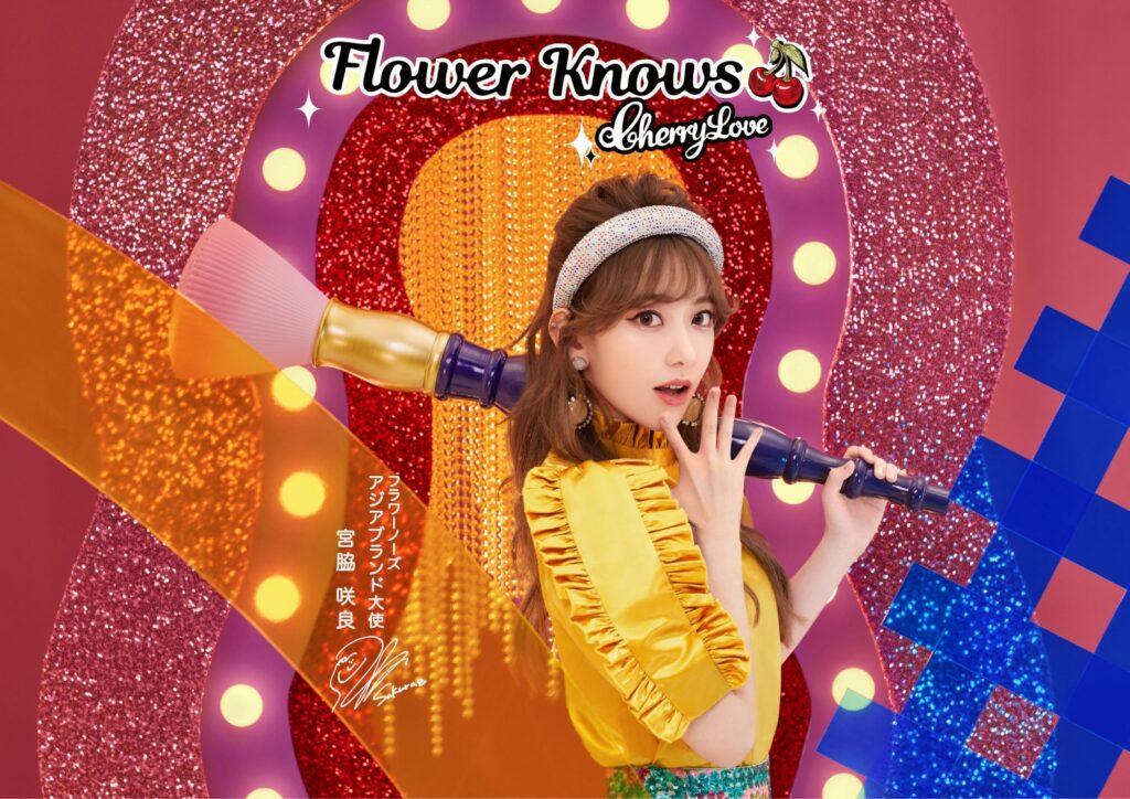 宮脇咲良がブランド大使を務める「フラワーノーズ」から新シリーズ『CherryLove』8月中旬より発売開始!