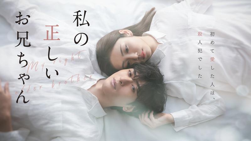 古川雄大 主演の相手役に、初ヒロイン山谷花純が出演!FODオリジナルドラマ『私の正しいお兄ちゃん』