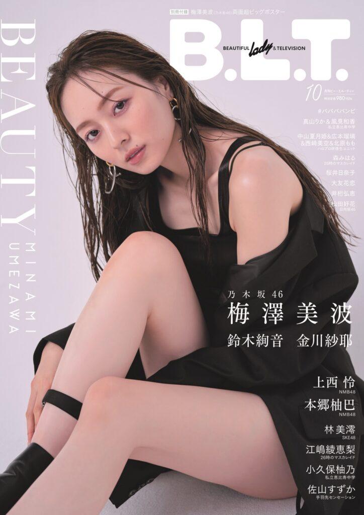 伊織もえが10月1日(金)に写真集「内緒話」発売