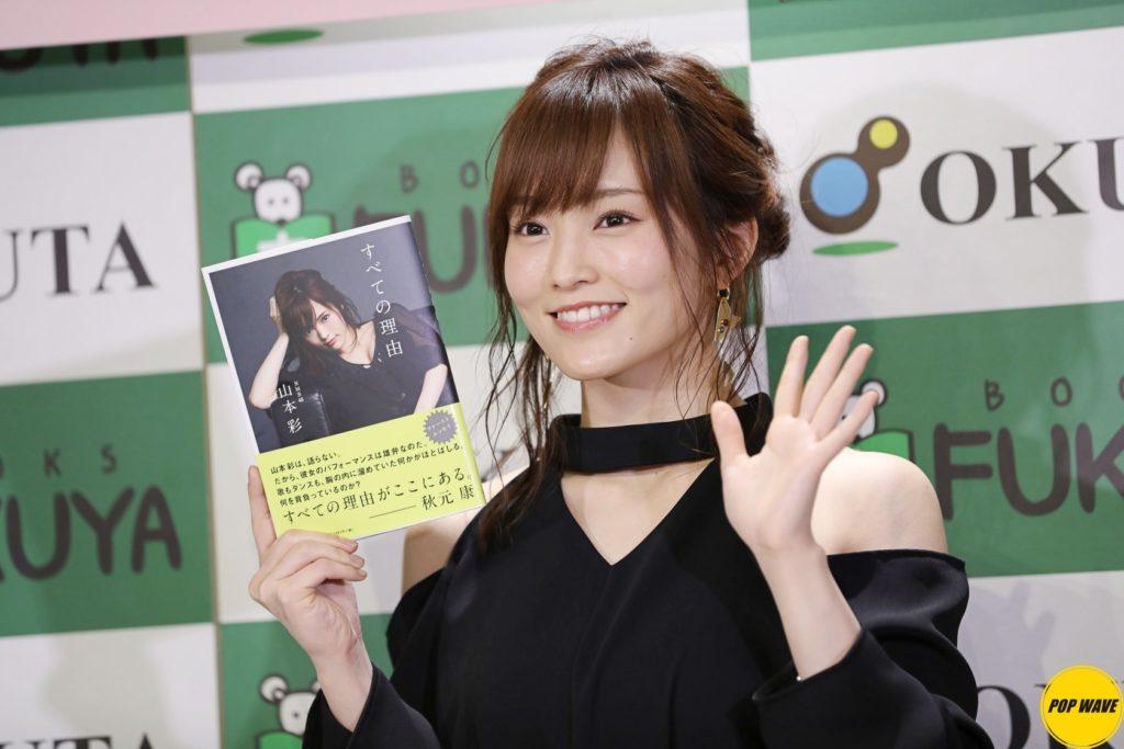 NMB48 山本彩「卒業はまだしません」フォトエッセイ集発売記念イベント