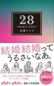 加藤ミリヤが小説「28」の発売を記念してお渡し会開催決定