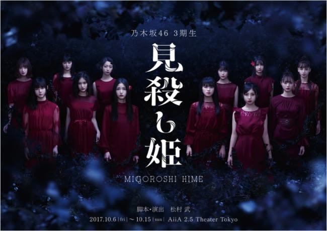 乃木坂46 3期生公演「見殺し姫」終演記念 期間中メンバーが毎日日替わりで生配信!