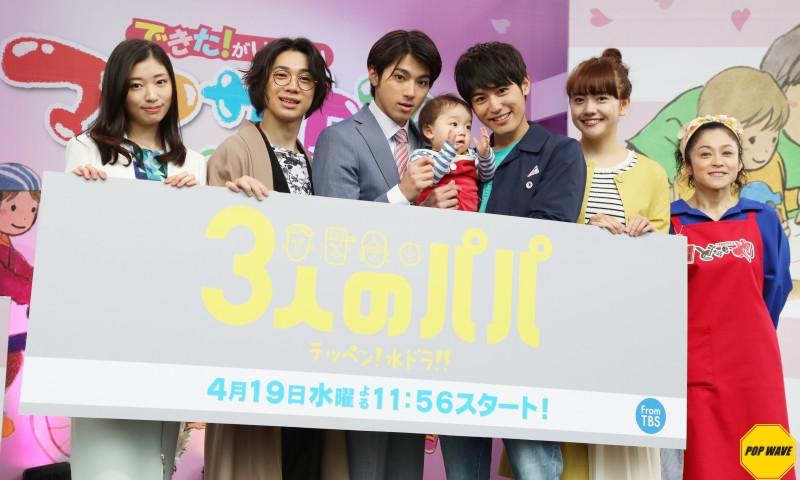 「3人のパパ」制作発表。松井愛莉「3人の赤ちゃんです」と会場沸かす