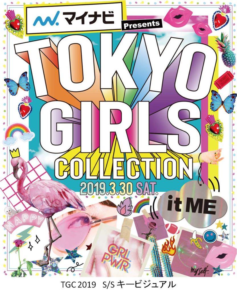 史上最大級のファッションフェス『マイナビ presents 第28回 東京ガールズコレクション 2019 SPRING/SUMMER』開催決定