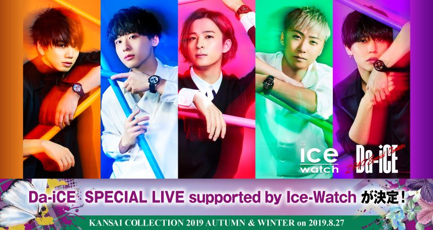 Da-iCEが関西コレクション2019 A/Wに出演決定