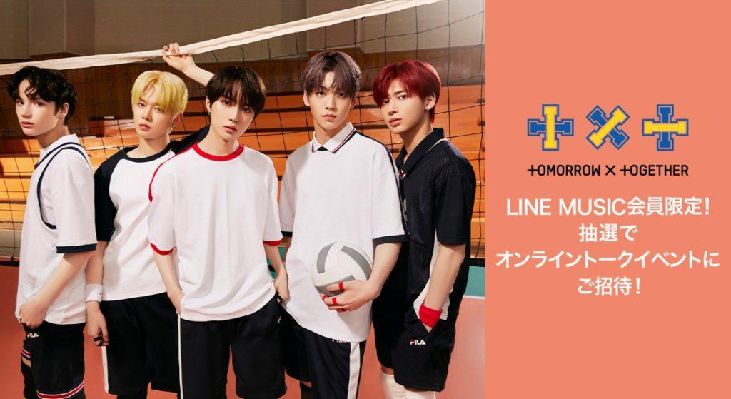 TOMORROW X TOGETHERオンライントークイベント が開催決定!【LINE MUSIC有料ユーザー限定イベント】