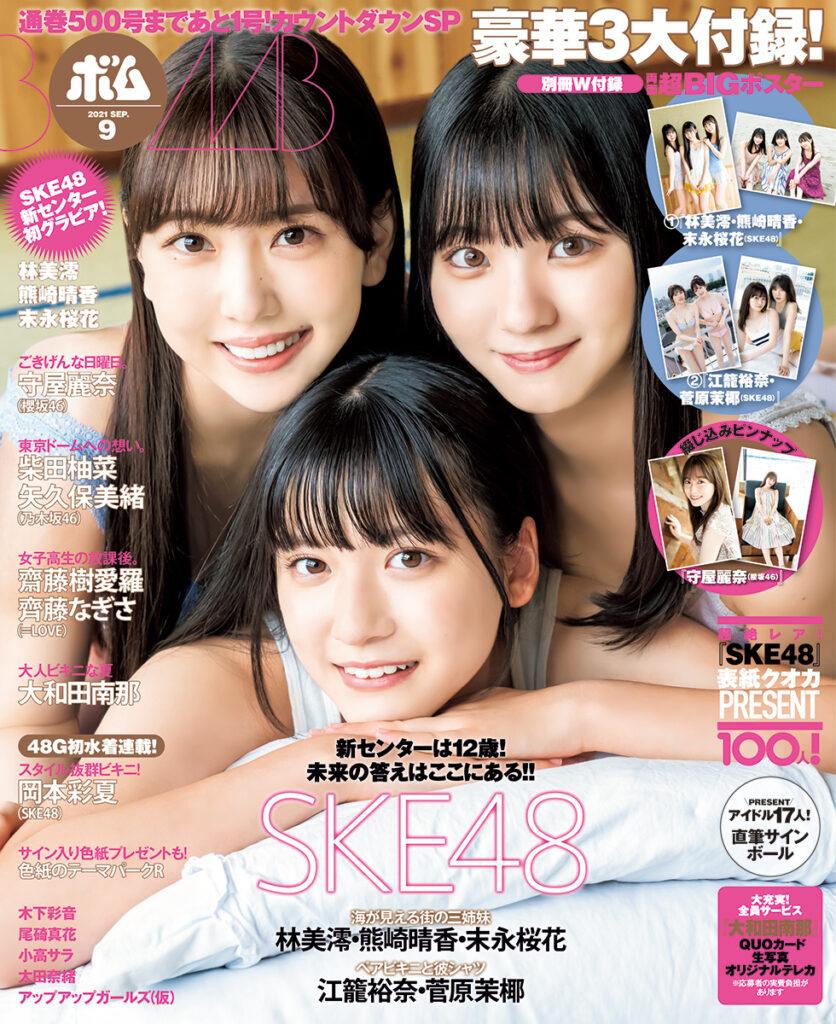 BOMB9月号は9月1日に28枚目のシングル『あの頃の君を見つけた』をリリースするSKE48が表紙巻頭に登場!【BOMB9月号 8月6日発売】