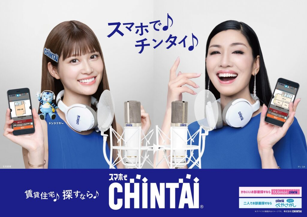 アン ミカ・めるるがアーティストデビュー!?今届けたい、お部屋探しの歌?!