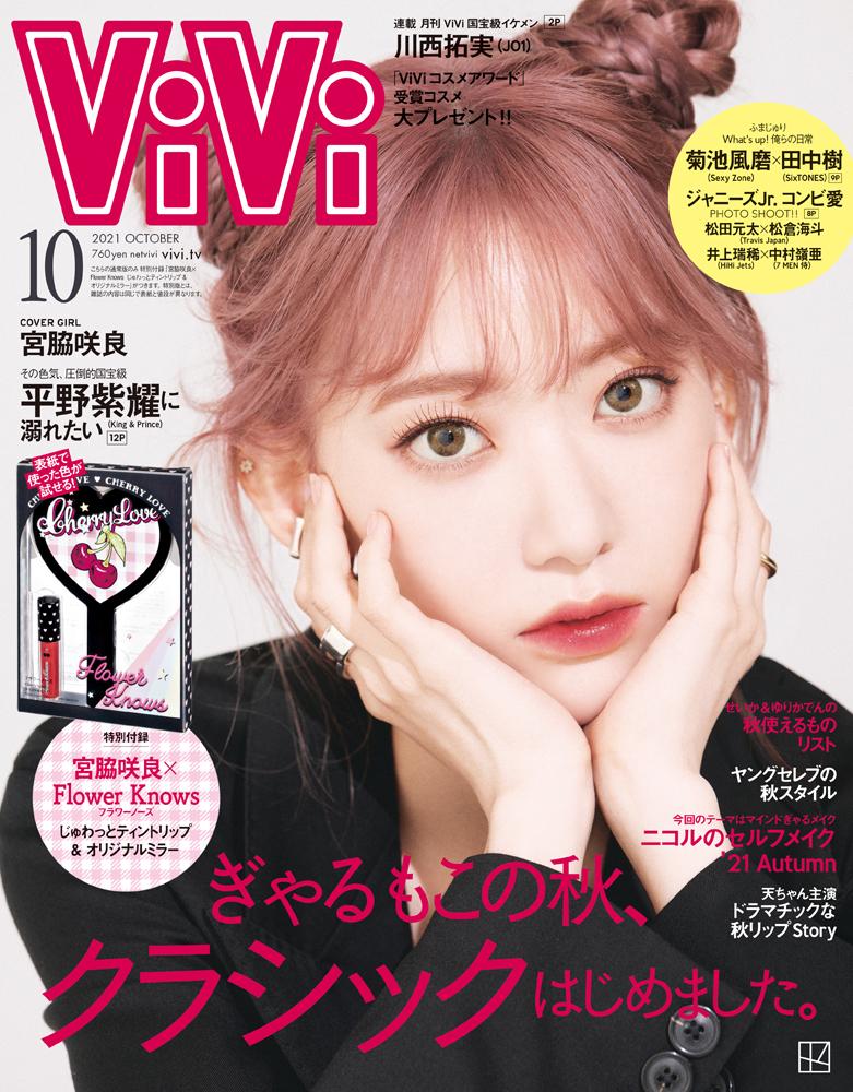 宮脇咲良とキンプリの平野紫耀がViVi 10月号表紙にそれぞれ登場。 8月20日発売!